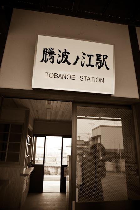 tobanoe1-1.jpg